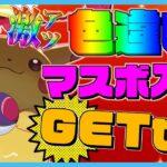 【ポケモン剣盾】最強の色違いピカチュウを捕獲せよ!!ダイパリメイクおめでとうございます【ゆっくり実況】