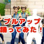 【フォートナイト】新エモート『プルアップ』みんなで踊ってみた!