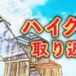 【フォートナイト】トワイフォーコーン建築のコツ(中級者向け)