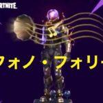 【フォノ・フォリー】公式バージョンエモート フォートナイト