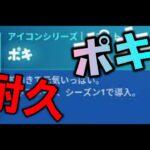 【フォートナイト】 エモート ポキ 一分耐久!