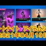 【フォートナイト】アイテムショップ 2021年04月19日 新エモート びよ~ん!新登場!!!【FORTNITE】