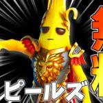 剣闘士『ポタシウスピールズ』を手に入れる方法が簡単すぎた!! 4月20日アイテムショップ【フォートナイト/Fortnite】