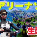 初エイムソロアリーナ配信【フォートナイト/Fortnite】