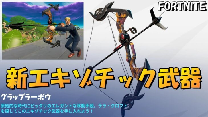 新エキゾチック武器 グラップラーボウ 使ってみた!【フォートナイト】【Fortnite】【新武器】