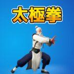 太極拳【フォートナイトエモート】【Fortnite】