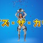 レイズ・ザ・カップ【フォートナイトエモート】【Fortnite】