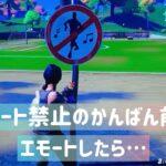 【フォートナイト】エモート禁止のかんばん前でエモートしたら…初級者のキル、けんちくまとめ動画です🙇♀️【Fortnite】【FORTNITE】