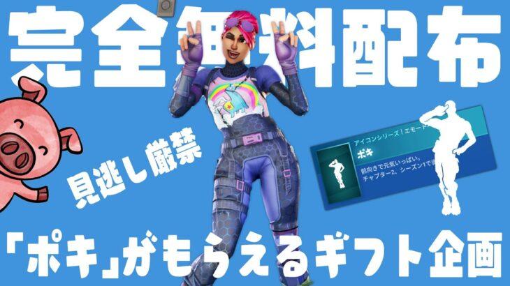 【フォートナイト】大人気エモート「ポキ」が完全無料でもらえるギフト企画【Fortnite/Pokimane】