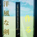 洋風な剣をサクッと造形する動画#フォートナイトクリエイティブ #ps4