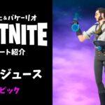 フォートナイト モーフジュース エピック(紫) – エモート / アイテムショップ