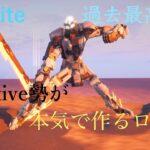 【剣を装備したロボット】を本気で作りました‼︎【男のロマン】 【フォートナイト造形】 第1回ボロボロのロボットシリーズ最終回