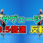 サヴェージ 0.5倍速 反転【フォートナイトエモート】【Fortnite】