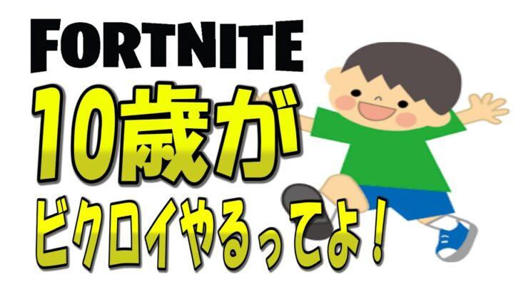 【フォートナイト】10歳がビクロイやるってよ!小学生ナオキン