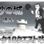 【フォートナイト】砂の城を作って壊す・・・ウィーク10クエスト全攻略!!  チャプター2シーズン6