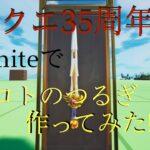 【ドラクエ35周年】【ロトの剣】を【フォートナイト】で再現しました‼︎【フォートナイトクリエイティブ】