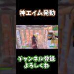 神エイム発動【フォートナイト】【シーズン6】#shorts