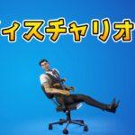 オフィスチャリオット【フォートナイトエモート】【Fortnite】
