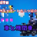 【Fortnite】新しい乗り物系エモートが二つリーク!? 【リーク】