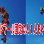 シナリオ×デッドプール【フォートナイトエモート】【Fortnite】