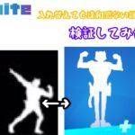 【Fortnite】新ビルトインエモートスカッシュ&ストレッチとムキムキキャット入れ替えても違和感ない説!?  【エモート】