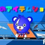 【フォートナイト生放送】 アイテムショップ待機!! 【フォートナイト/Fortnite】