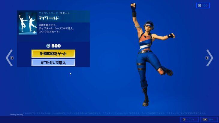 【Fortnite】新エモートマイワールド10分耐久【フォートナイト】