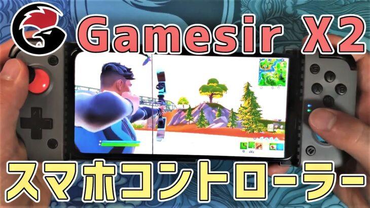 【ゆっくりレビュー】Gamesir X2 Bluetooth 原神、フォートナイト、CoDモバイル対応