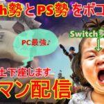 【タイマン配信】PS4勢とSwitch勢をタイマンでボコす放送^^v【負けたら土下座します】【PC勢なんで最強】【フォートナイト、Fortnite】2021/5/18