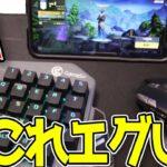 【最強】スマホにキーボード,マウスを接続してプレイする猛者www  -フォートナイト