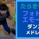 【フォートナイトエモート】#たらきやん #ぱぱきやん #フォートナイトエモート #ダンスメドレー