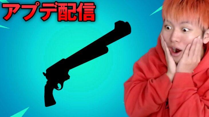 新武器くる!アプデ待ち配信!!【フォートナイト】
