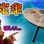 【フォートナイト】傘を取るやつ。【インポッシブルエスケープ!】