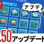 【フォートナイト/ライブ】v16.50 アップデート クリエイティブ検証