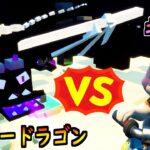 エンダードラゴン vs キット【茶番/フォートナイト】
