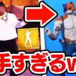 エモートのプロの踊りが凄すぎるwww【フォートナイト / Fortnite】