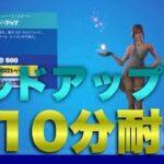 ビルド・アップ10分耐久【フォートナイトエモート】