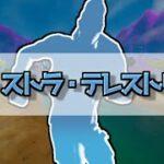 【フォートナイト】新エモートスカ・ストラ・テレストリアル20分耐久動画(チャプター2シーズン7)