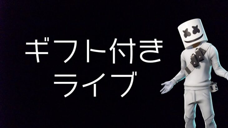 【参加型】ギフト付カスタムマッチ/フォートナイト シーズン7バトルパス