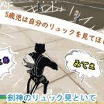 【トゥーンニャッスル】剣神のリュック見ててなぁ【フォートナイト/FORTNITE】