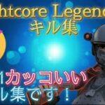 【フォートナイトスイッチ勢】Nightcore Legendaryキル集カッコよく作ってみた!【FORTNITE】【フォートナイト】