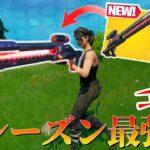 新武器「レールガン」が完全に今シーズン最強武器ですw【フォートナイト/ゆっくり実況】PT352