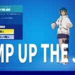 PUMP UP THE JAM【フォートナイト】エモート(原曲 Technotronic – Pump Up The Jam) EMOTE FORTNITE