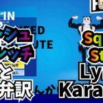 """Squash&Strech"" Lyrics Karaoke Fortnite Emote / スカッシュ&ストレッチ"