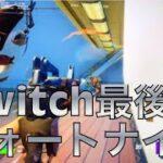 【振り返り】Switch最後の動画を見つけました。【フォートナイト/Fortnite】