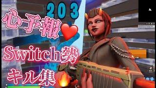 【心予報❤】Switchジャイロ勢のキル集!!【フォートナイト/Fortnite】 Highlight#67
