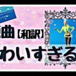 [フォートナイト]乙女のハートをキャッチ💛新エモート「ビルド・アップ」原曲和訳を見るとこのエモート欲しくなるので注意(≧▽≦)!!