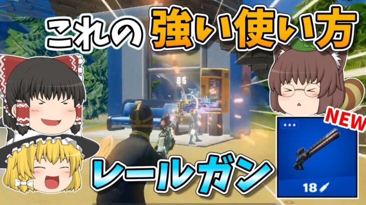 【ぶっ壊れ武器】新武器レールガンの強い使い道を発見!?