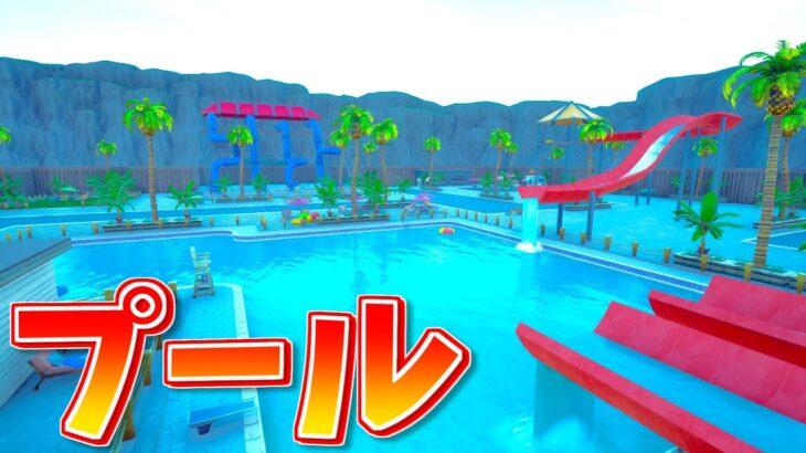 【フォートナイト】夏だ!! プールでかくれんぼ楽しい!【クリエイティブコード】