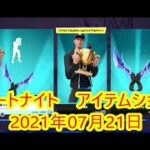 【フォートナイト】アイテムショップ 2021年07月21日 無料エモート 虹をどうぞ新登場!!【FORTNITE】